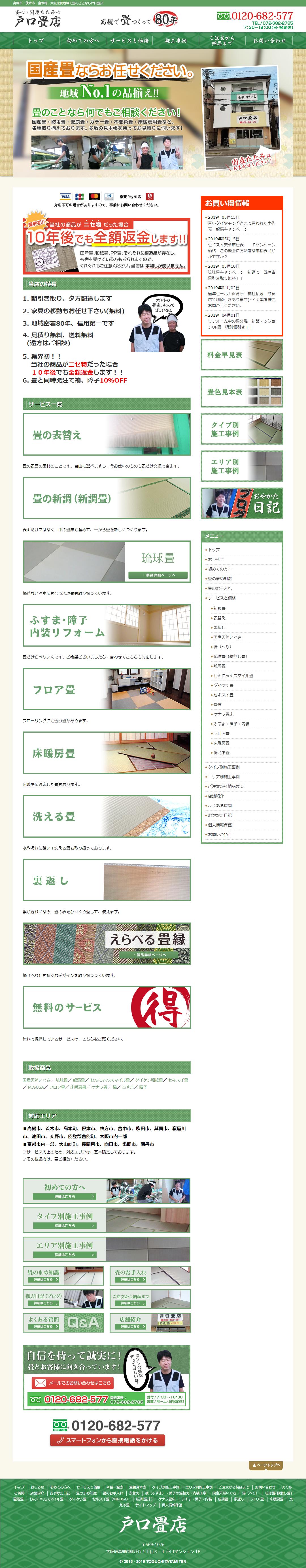 スタジオピリカの制作した戸口畳店様のサイト